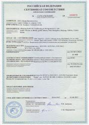 Certificate of conformity for condensers SVIL