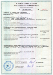 Certificate of conformity for cryogenic equipment